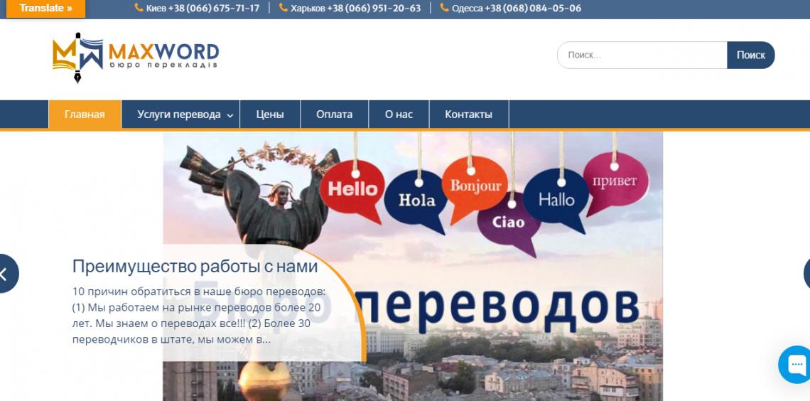 Советы по поиску лучшей службы перевода и локализации